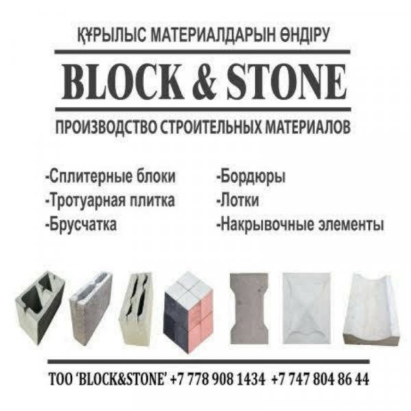 TOO BLOCK AND STONE