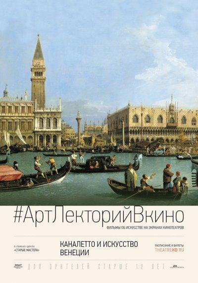 Каналетто и искусство Венеции,