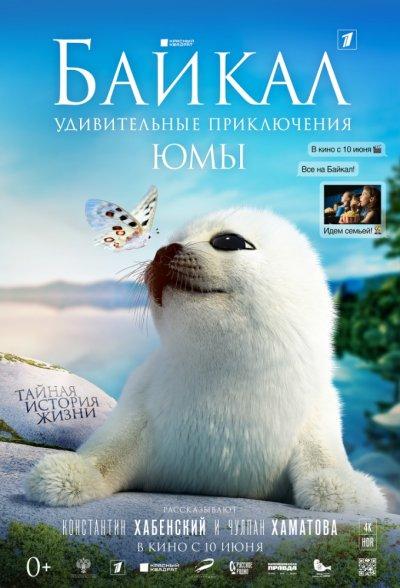 Байкал. Удивительные приключения Юмы,