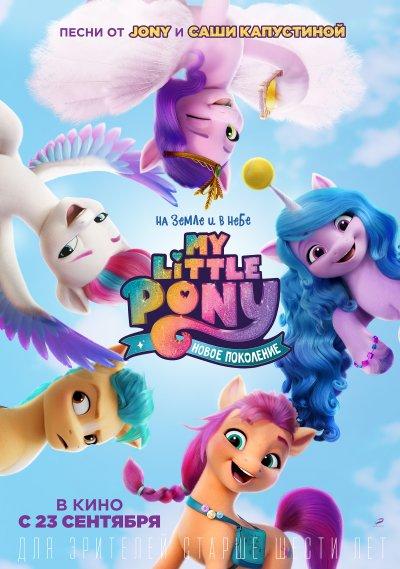 My Little Pony: Новое поколение,
