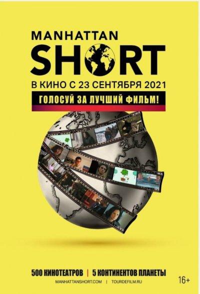 Манхэттенский фестиваль короткометражного кино 2021,