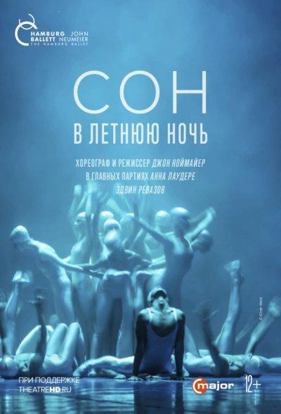 OperaHD: Сон в летнюю ночь,