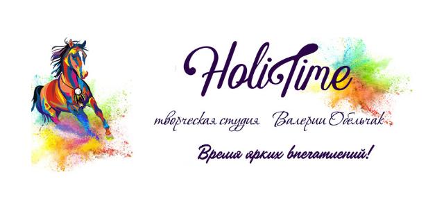 Творческая студия HoliTime