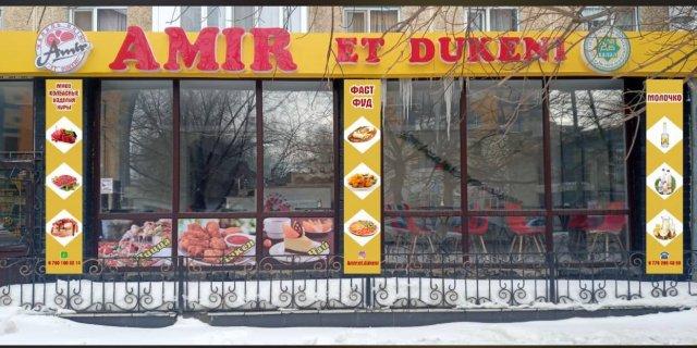 Баннер в городе Актобе. Магазин мясной продукции