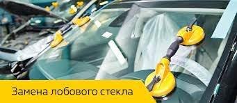 Баннер в городе Актобе. Авто-стёкла Установочный центр в Азове