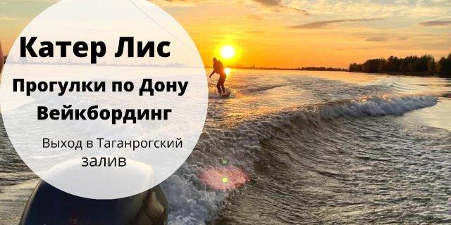 Баннер в городе Актобе. Прокат катера Азов-Ростов.