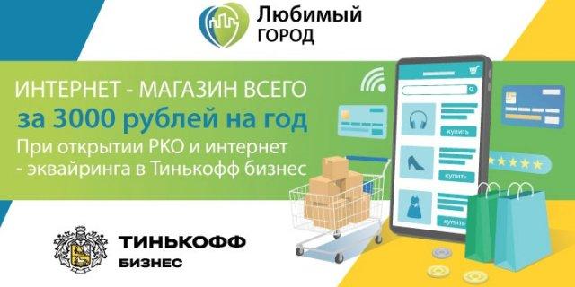 Получить интернет - магазин за 3000 руб.
