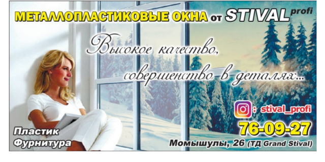 Стивал Окна