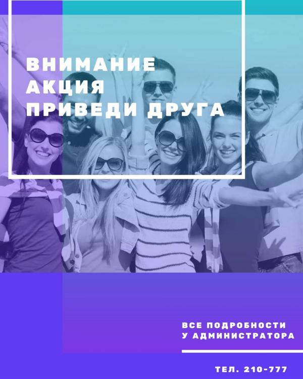 АКЦИЯ «ПРИВЕДИ ДРУГА», Феникс, Магадан