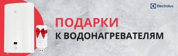 ПОДАРКИ К ВОДОНАГРЕВАТЕЛЯМ ELECTROLUX, Sulpak, Шымкент
