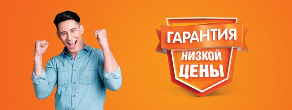 Гарантия низкой цены!, Technodom.kz, Шымкент