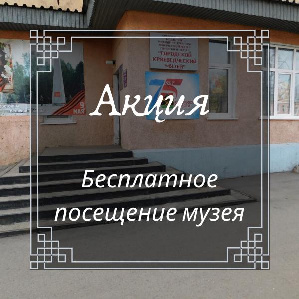 Бесплатное посещение городского музея, Анжеро-Судженский городской краеведческий музей, Анжеро-Судженск