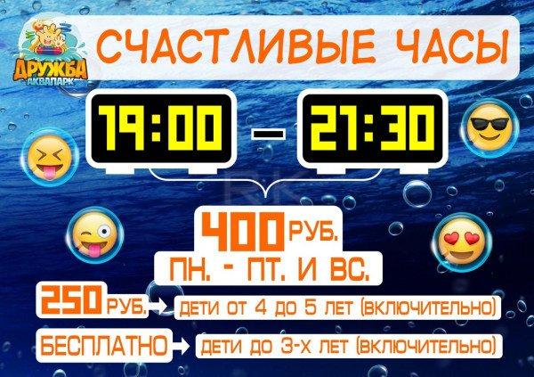 СЧАСТЛИВЫЕ ЧАСЫ, Дружба, Киров