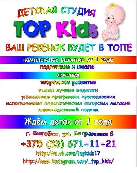 Promo - БЕСПЛАТНОЕ ПРОБНОЕ ЗАНЯТИЕ ОТ TOP KIDS!
