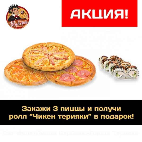 """Акция """"Три пиццы"""", шуберт.рф, Киров"""