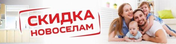 Скидка НОВОСЁЛАМ -16% на ремонт, МегаСтрой на Некрасова, Курган