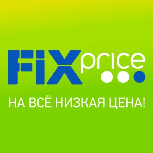 FIX PRICE все скидки , Fix Price, Азов