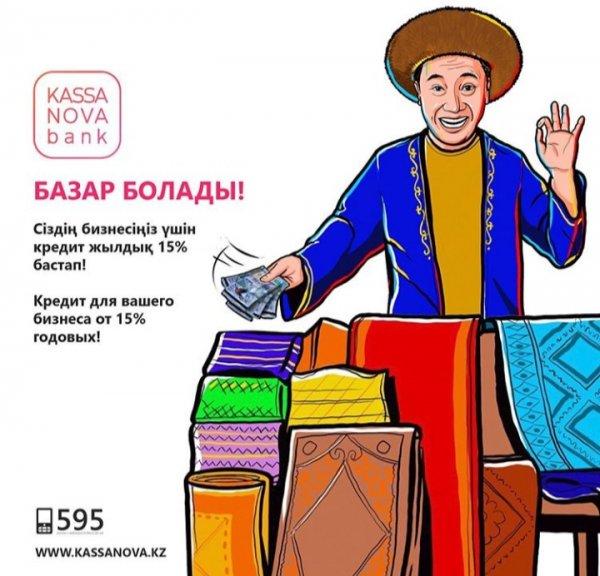 Акция от KASSA NOVA , Банк Kassa Nova, АО, филиал в г. Актобе, Актобе
