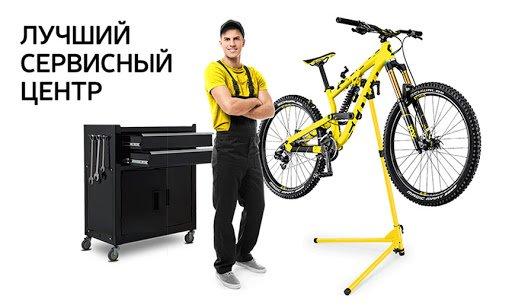 Promo - Ремонт и обслуживание велосипедов