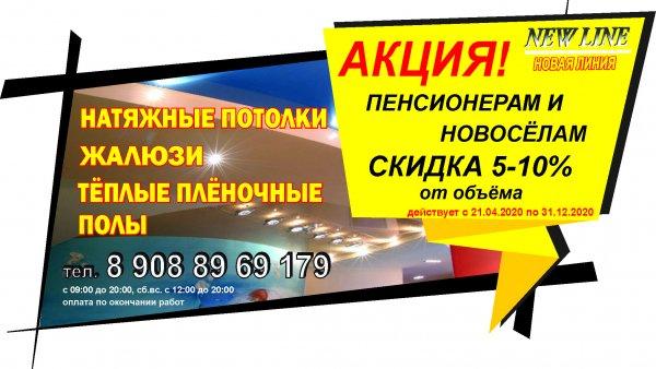 Специальное предложение новосёлам и пенсионерам! от