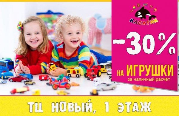 Любимые игрушки со скидкой 30%, Касатик, Можга