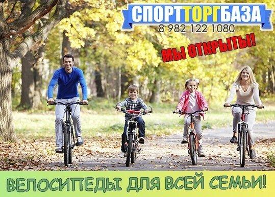 Велосипеды выгодно 10% скидка + Бесплатная доставка., Спортторгбаза, Можга