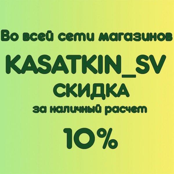 На обувь и одежду скидка 10%, KASATKIN, Можга