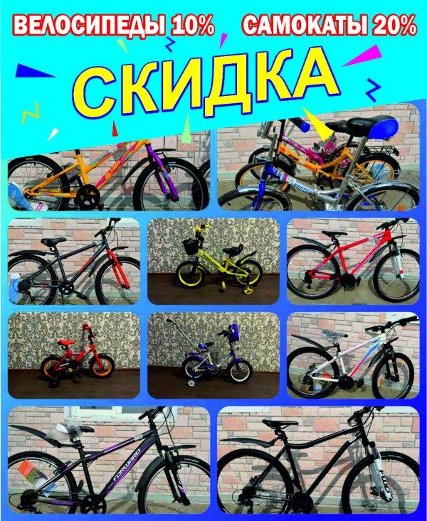 Promo - Самокаты и велосипеды!