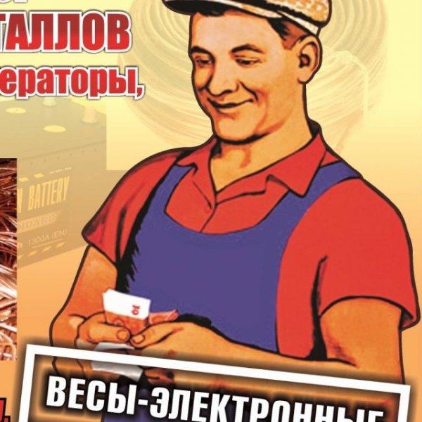 Promo - Сдай Медь (от 10кг) - 100 рублей на мобильный телефон.