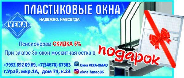 Подарок от окна - VEKA от