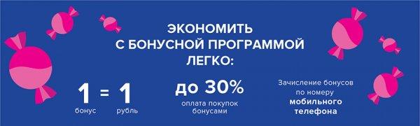 Бонусная программа, Concept Club, Красноярск