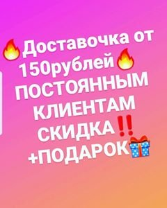 Доставка Хомутово, Доставка Хомутово, Иркутск