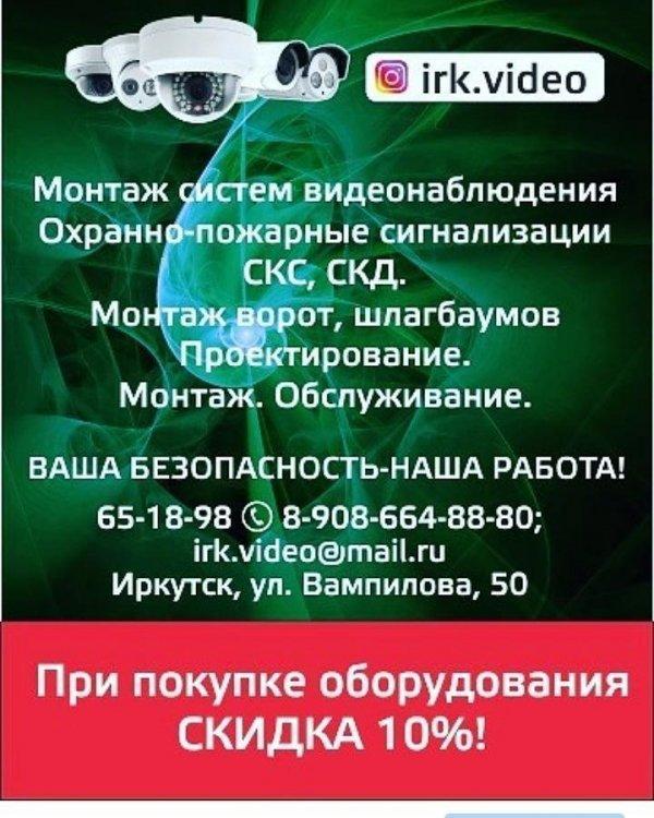 Видеонаблюдение, Видеонаблюдение, Иркутск