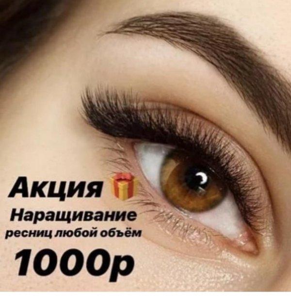 Ресницы, Lashmaker, Иркутск