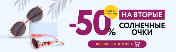 Promo - Скидка 50 %