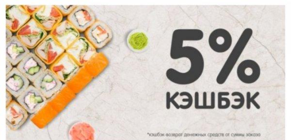 Promo - 5% кэшбэк от суммы заказа