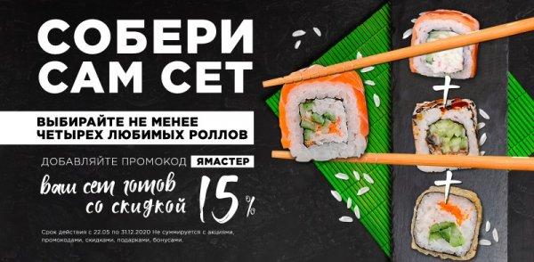 Promo - Собери Сам СЕТ