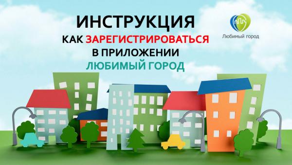 Регистрация в приложений Любимый город , Любимый город, Талгар