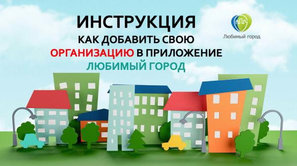 Добавить организацию , Любимый город, Талгар