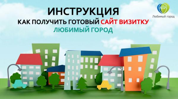 Сайт визитка, Любимый город, Талгар