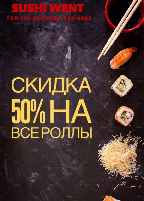 , WENT Sushi, Иркутск