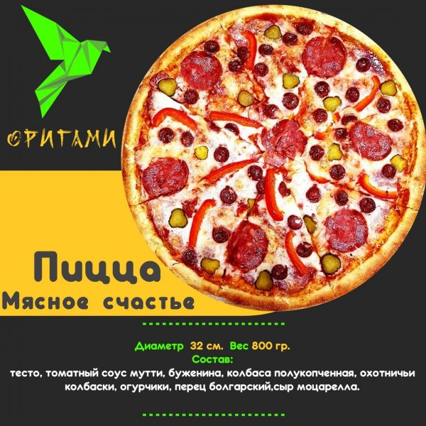 Скидка на пиццу до конца августа!, Оригами, Можга