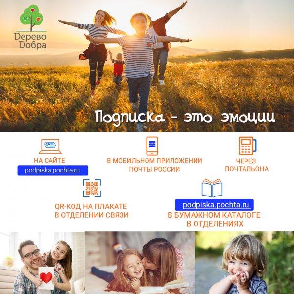 Дерево Добра, Отделение почтовой связи Магадан 685000, Магадан