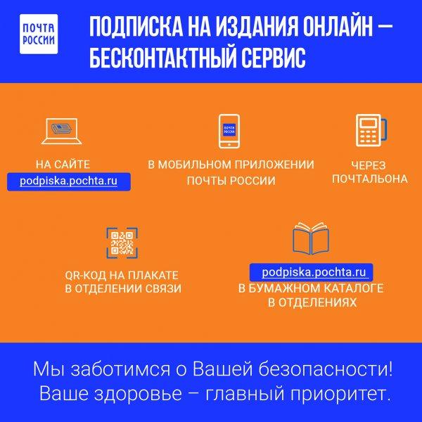 Почта России – Больше возможностей меньше риска., Отделение почтовой связи Магадан 685000, Магадан