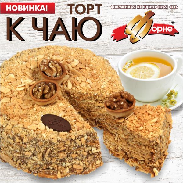 Торт К чаю, Форне, Бийск