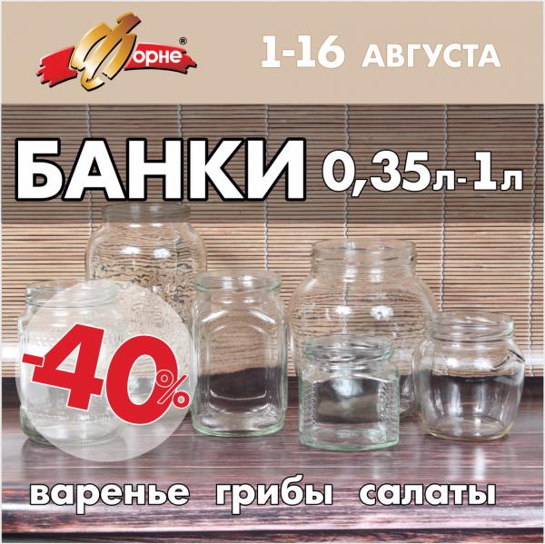 Банки 0,35л - 1л, Форне, Бийск