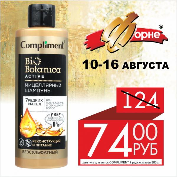 Шампунь для волос COMPLIMENT 7 редких масел, Форне, Бийск