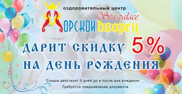 Скидка 5% на День рождения, Морской Дворец, Нижний Новгород