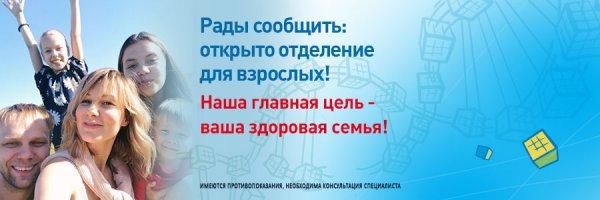 Открыто отделения для взрослых, Здоровая Компания, Нижний Новгород