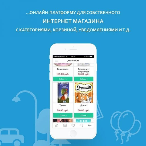 Инструкция интернет магазина , Информационный сервис гостям и жителям города, Актобе